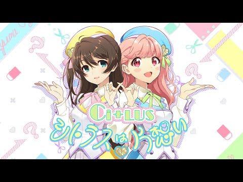【Tokyo 7th シスターズ】Ci+LUS「シトラスは片想い/アイコトバ」 Trailer (03月16日 00:30 / 12 users)