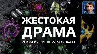 ЖЕСТОКАЯ ДРАМА: Зерг и Протосс в невероятной дуэли в StarCraft II