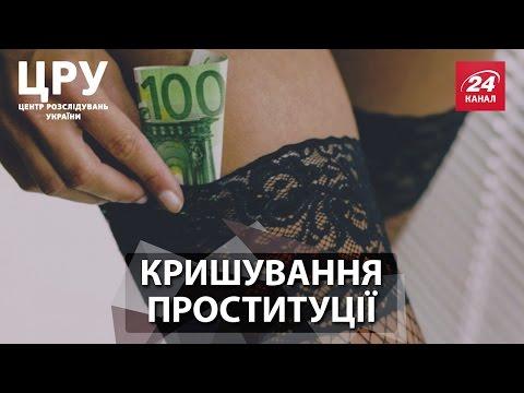 ЦРУ. Хто кришує проституцію