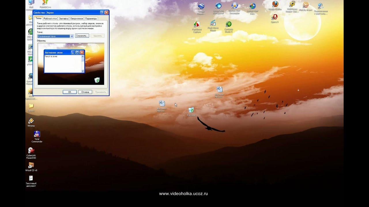 Как поменять обои на рабочем столе в ...: youtube.com/watch?v=mk1aj6mzh6e