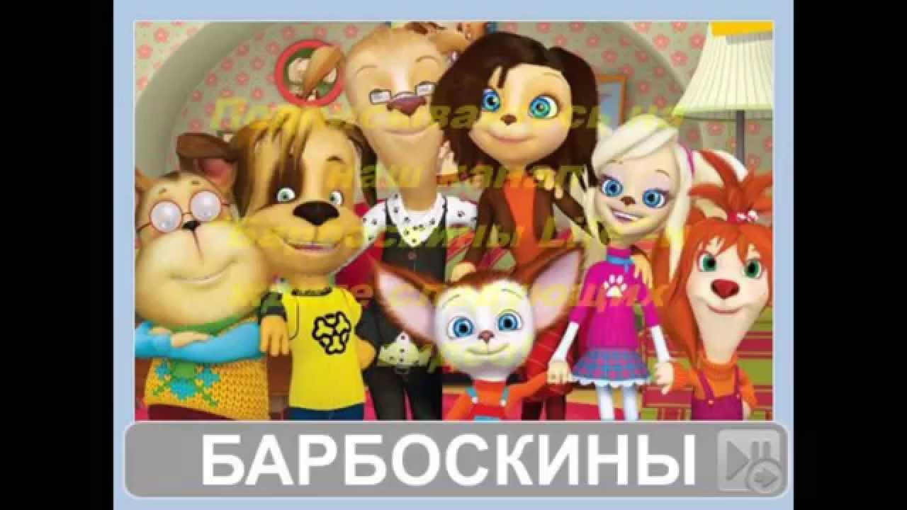 Кадры из фильма барбоскины все серии подряд смотреть онлайн 7 сезон