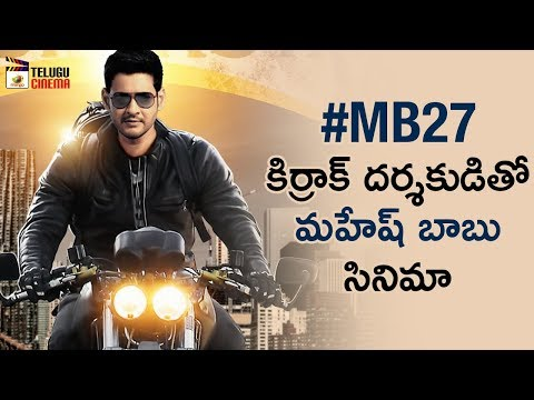 Mahesh Babu #MB27 Movie with a Crazy Director | Allu Aravind | 2018 Tollywood News | Telugu Cinema