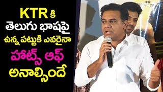 TRS Working President KTR Great Words about Telugu | KTR Superb Speech about Mallesham Movie