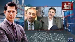 Hungami General Workers Ijlas | MQM Pakistan | Awaz | SAMAA TV | 06 Feb 2018