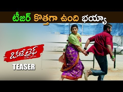 Okate Life Movie Teaser 2018 || Latest Telugu Movie 2018 | Jithan Ramesh, Suman