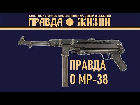Правда о создании MP-38