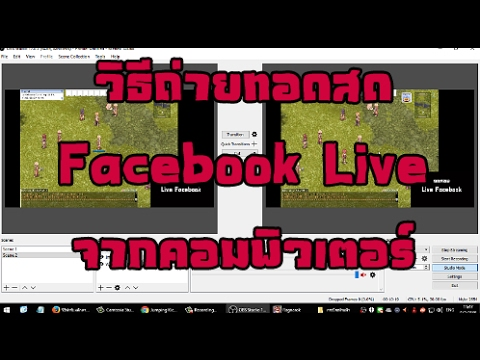 วิธีถ่ายทอดสด Facebook จากคอมพิวเตอร์ Facebook Live บน Computer PC
