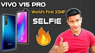 Vivo V15 Pro Launched - World's First 32MP Selfie Camera + India's First SD 675 SoC Powered Phone 🔥