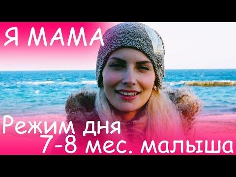 Я МАМА - Режим дня 7-8 мес. малыша, наш режим дня