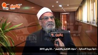 يقين | احمد كريمة : أريد وزارة دينية لكل المصريين حتى نقضي على العصبية الطائفية
