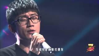 金志文《流着泪说分手》— 我是歌手第四季谁来踢馆