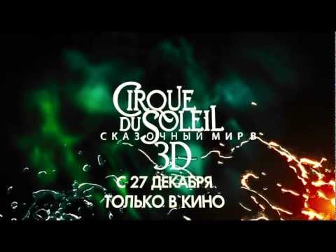 Cirque du soleil: Сказочный Мир 3D Русский трейлер
