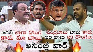 War of Words: TDP Acham Naidu Vs YCP MLA Anil Kumar Yadav | AP Assembly Sessions | Political Qube