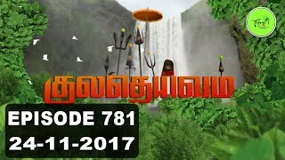 Kuladheivam SUN TV Episode - 781 (24-11-17)