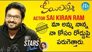 Actor Sai Kiran Ram Exclusive Interview || Soap Stars With Anitha #34