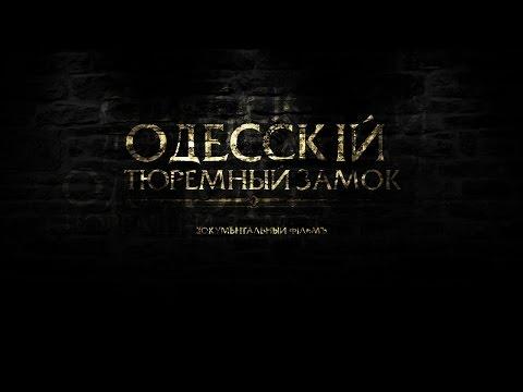 Документальный фильм Одесский тюремный замок
