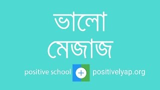 How to improve your mood - bangla - 3 simple scientific ways - motivational videos & thoughts