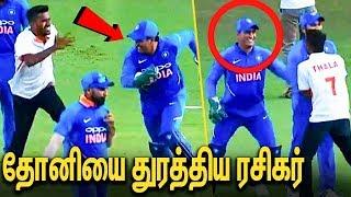 Thala Dhoni's Fun Moment With Fan | India vs Australia 2nd ODI | Cricket News