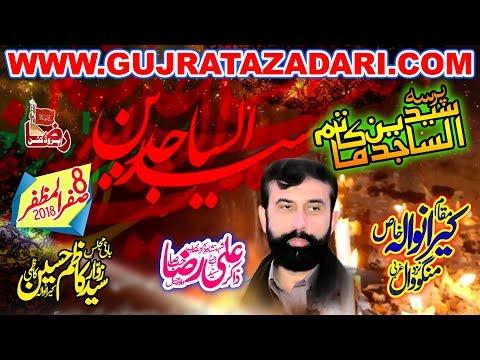 Zakir Syed Ali Raza Daud khel | 8 Safar 2018 | Kiranwala Gujrat ( www.Gujratazadari.com )