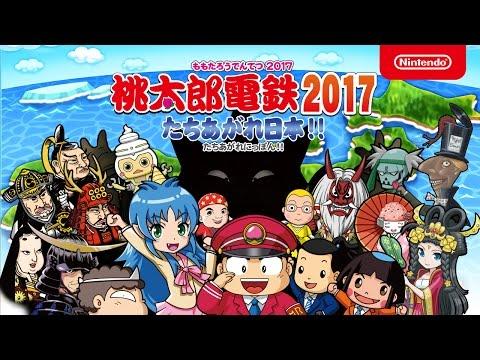 【3DS】『桃太郎電鉄2017 たちあがれ日本!!』紹介映像が公開