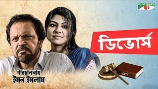 Divorce | ডিভোর্স | Bangla Natok | Tariq Anam | Nafisa Chowdhury | Channel i Tv