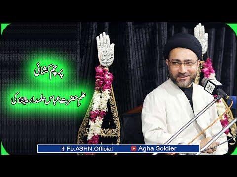 PARCHAM KHUSHAI ALAME MOLA ABBAS ALAMDAAR (as) Ki