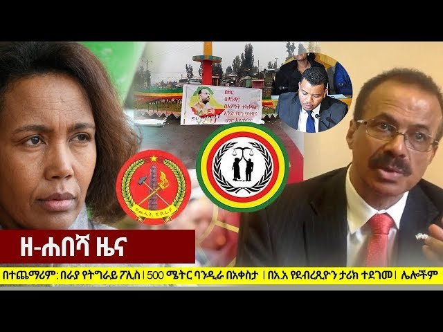 Zehabesha Daily Ethiopian News July 17, 2018