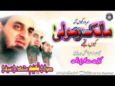 Sarwar Kahoin Keh Malik O Mola  Saifi Naat video