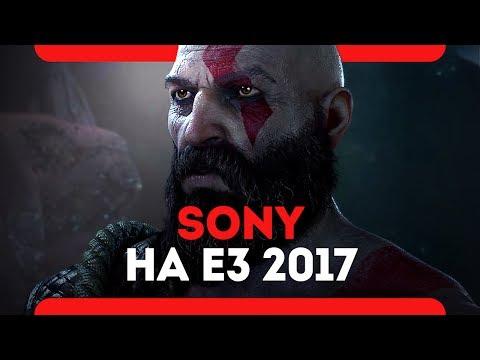 Итоги конференции Sony E3 2017 на русском языке.