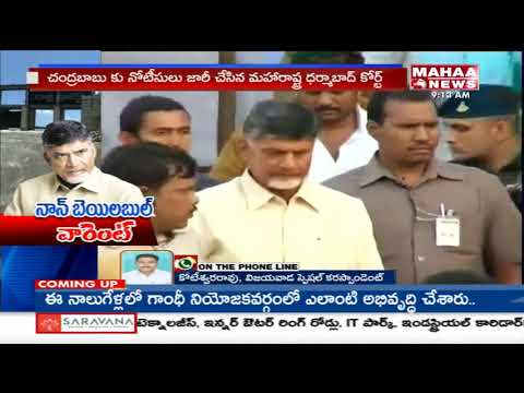 Dharmabad court Issues Arrest Warrant Against Andhra CM Chandrababu Naidu | Mahaa News