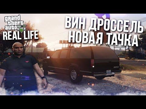 НОВАЯ ТАЧКА ДЛЯ ВИН ДРОССЕЛЯ! (РЕАЛЬНАЯ ЖИЗНЬ В GTA 5!)
