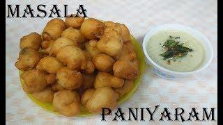 Masala Paniyaram (மசாலா பனியாரம்); chettinad evening snacks; with subtitles