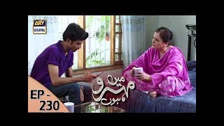 Mein Mehru Hoon Ep 230 - 7th August 2017 - ARY Digital Drama