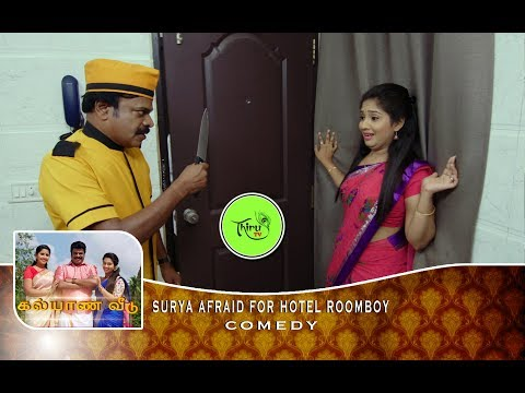 KALYANA VEEDU | TAMIL SERIAL | COMEDY | SURYA AFRAID FOR HOTEL ROOMBOY