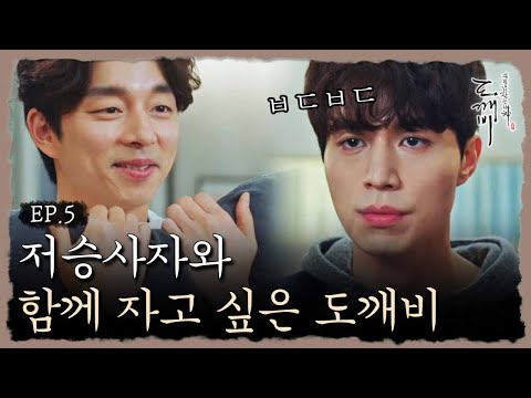 Guardian : The Lonely and Great God 공유, 이동욱과 합방 극 딜! 161216 EP.5