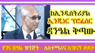 ልዩ የገና በዓል ዝግጅት ከኢንዲስትሪያል ኢንጂነር ፕሮፌሰር ዳንዔል ቅጣው ጋር Ethiopian Christmas Gena (from EBC)