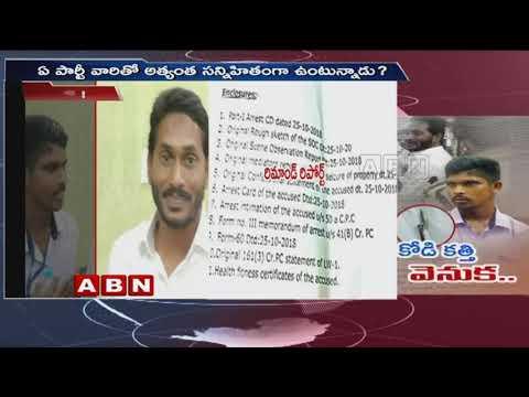 SIT Investigates Accused Srinivas Rao who attacks YS Jagan | ABN Telugu