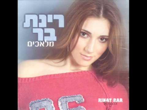 רינת בר יום בלעדיך Rinat Bar
