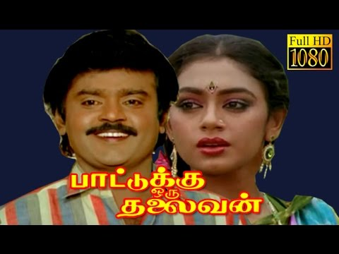 Paattukku Oru Thalaivan   Vijayakanth,Shobana   Superhit Tamil Movie HD thumbnail