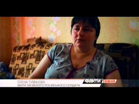 История Елены Тумановой, матери российского солдата Антона Туманова, погибшего на Донбассе