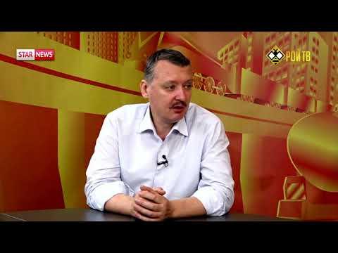 Игорь Стрелков. Крым и Донбасс придётся вернуть из-за санкций