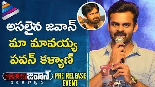Sai Dharam Tej Great Speech about Pawan Kalyan | Jawaan Movie Pre Release Event