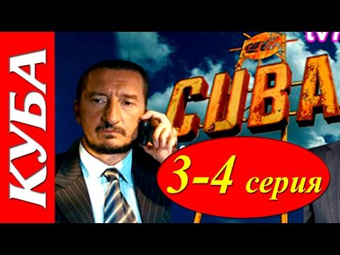 Куба 7 8 серия 2017 онлайн в хорошем качестве