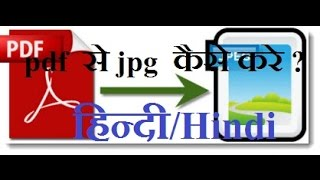 How to Convert PDF to JPG no software - youtube हिन्दी/Hindi