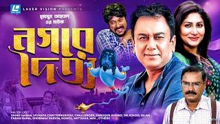 Nogore Doitto Bangla Full Natok | Humayun Ahmed | Laser Vision