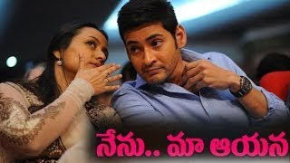 Mahesh Wife Namrata Shirodkar Personal Life Secrets : TV5 News