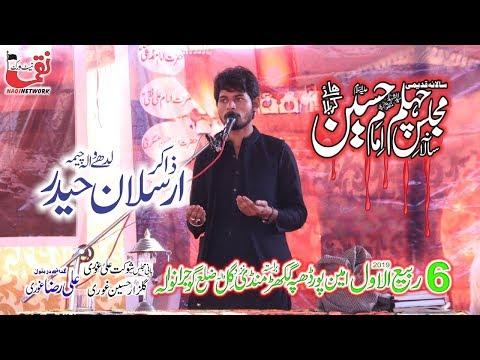 Zakir Arslan Haider 6 Rabi Ul Awal 4 November 2019 Majlis e Aza (Ameenpur Dhapa Gujranwala)