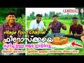 Village Food Channel | ഫിറോസ് ചുട്ടിപ്പാറയുടെ വിശേഷം | Masterpiece Live