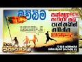 Siyatha Paththare 04-02-2020