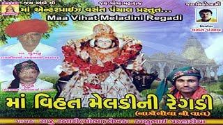 Gujarati New Songs | Maa Vihat Meladi Ni Regadi | Gujarati Regadi Songs By Raju Rabari
